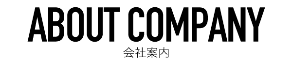 a-corn industry Inc.|会社案内ページタイトル