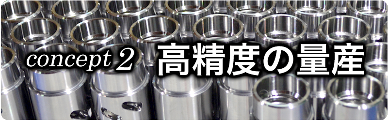 a-corn industry Inc. 高精度の量産